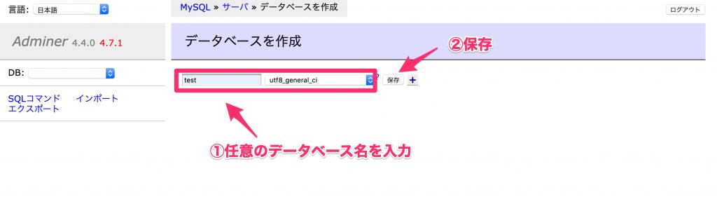 任意のデータベース名を入力し、「utf8_general_ci」を選択し、保存をします。