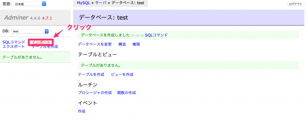 次に6. でエクスポートした本番サイトのデータベースをまるっとインポートします。
