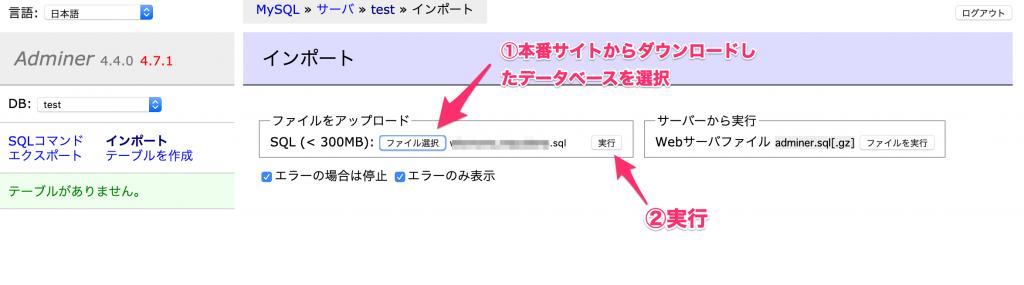 ファイル選択から6. でエクスポートした本番サイトのデータベースを選択、実行します。