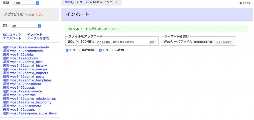 Local by Flywheel内に本番サイトと同じデータベースをコピーすることができます。