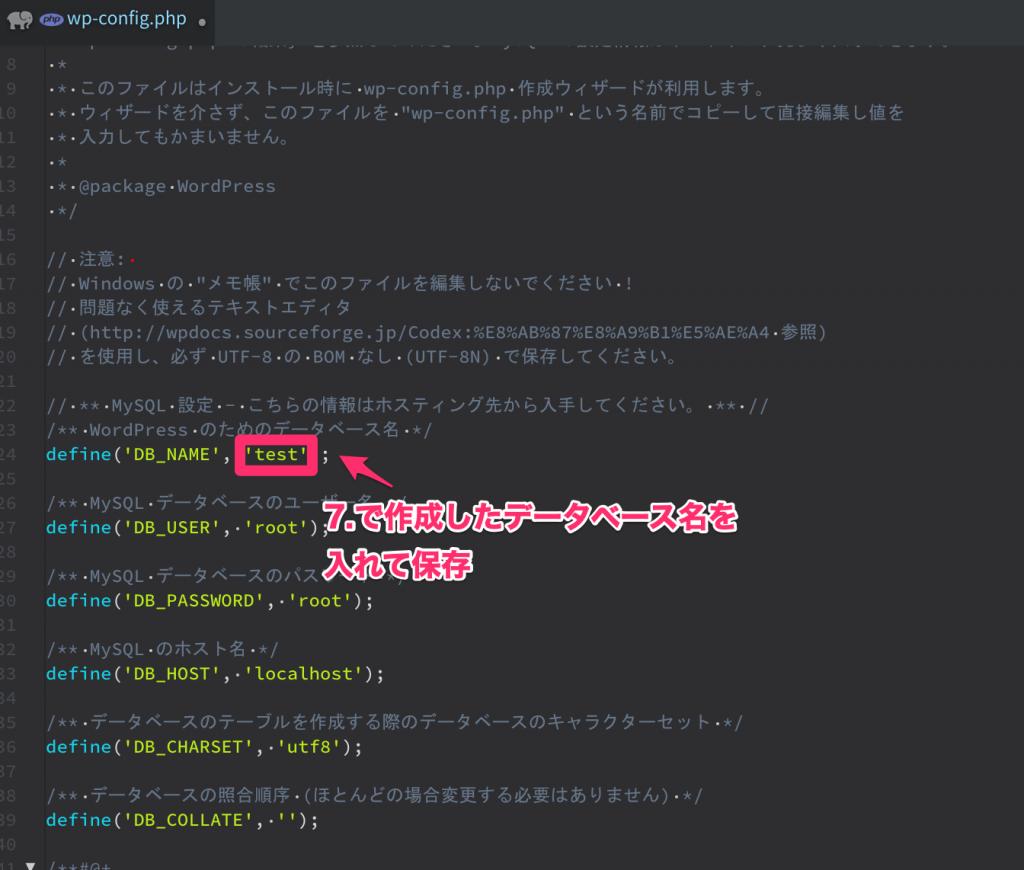 ローカル環境を保存したフォルダのwp-config.phpを編集します。 そのままだと本番サイトのデータベース名のままなので、Local by Flywheel内に作ったデータベースの名前にwp-config.phpの該当欄を書き換えます。
