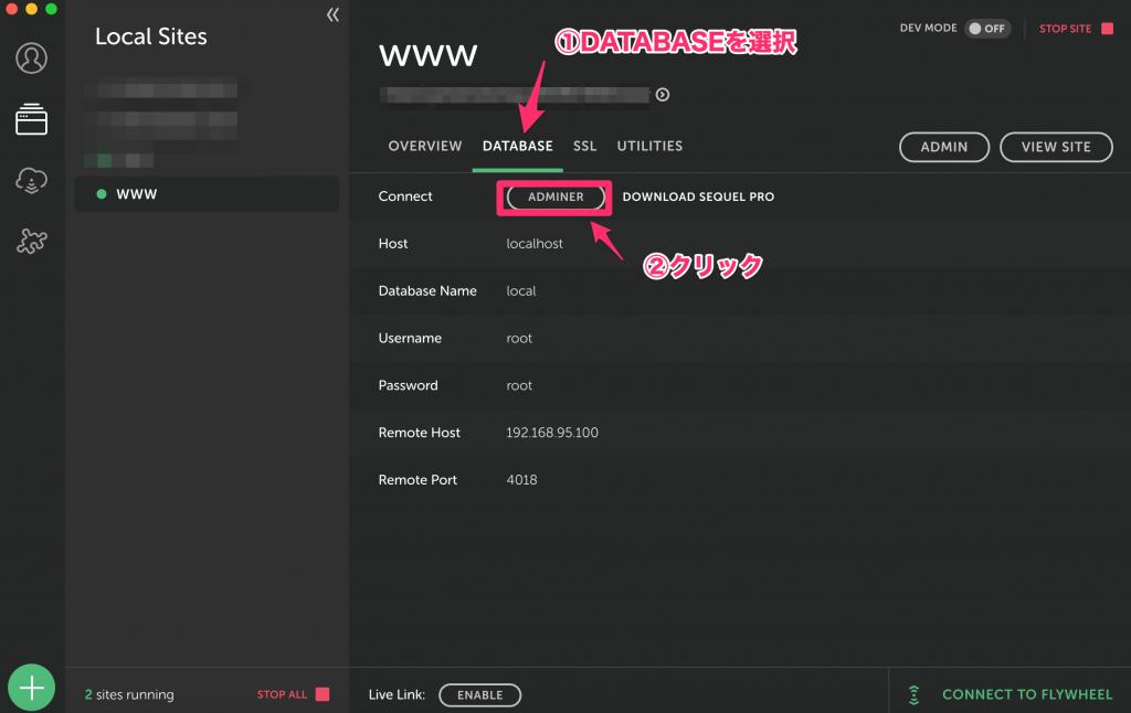 Local by Flywheelの画面の「DATABASE」のタブを選択し、「ADMINER」をクリックします。