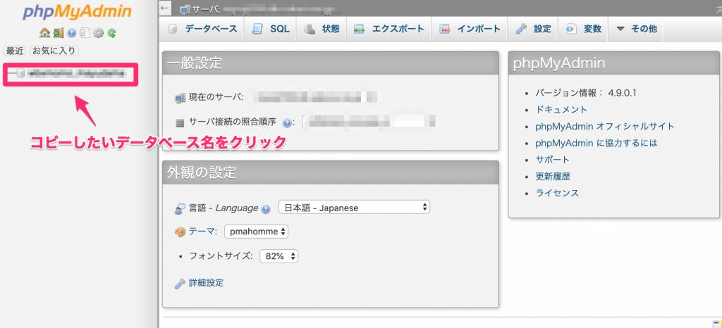 ログインすると、こんな画面に遷移するので、左のコピーしたいデータベース名をクリックします。