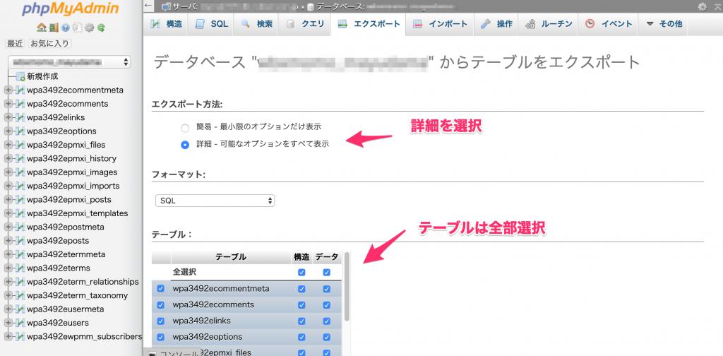 エクスポート方法は詳細を選択、テーブルは全部選択をします。 実行をしたら、拡張子.sqlのデータがダウンロードされます。