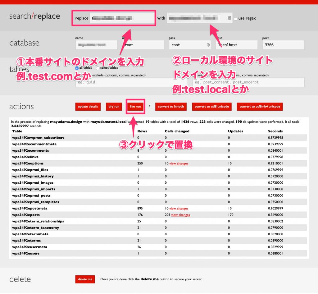 replaceには本番サイトのサイトドメインを、withにはローカル環境のサイトドメインを入力します。