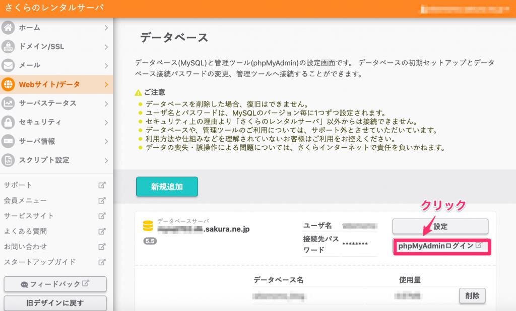 データベースを選ぶ画面がでますのでコピーしたい本番サイトのデータベースの欄の「phpMyAdminログイン」をクリックし、phpMyAdminのログイン画面へ進みます。