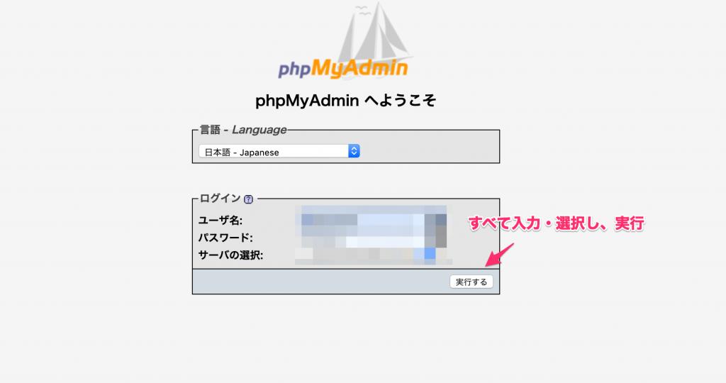 ユーザー名、パスワード、サーバーの選択は一つ前のデータベースを選ぶ欄にかかれているものを入力して実行をクリックします。