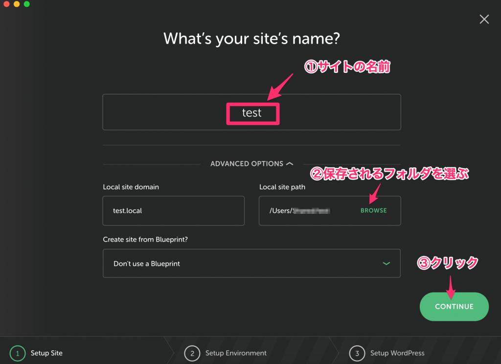 サイトの名前を入力し、保存されるフォルダを選び、「CONTINUE」をクリックします。