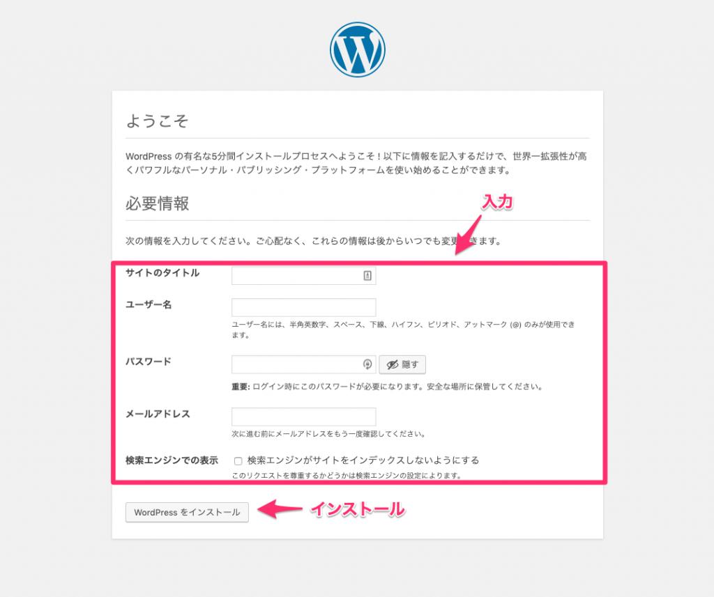 必要な情報を入力し、Wordpressをインストールします。